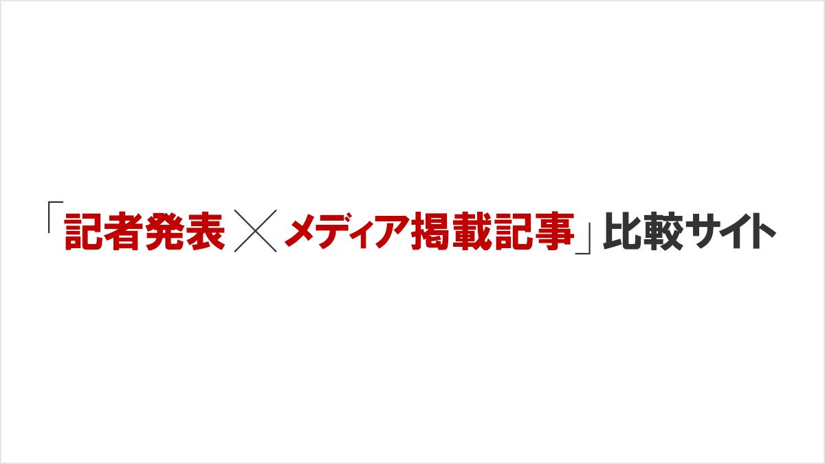 プレゼンテーション「ahamo(アハモ)発表会」