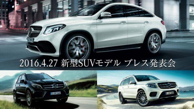 プレゼンテーション「新型SUVモデル プレス発表会」