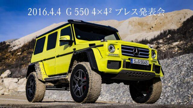 プレゼンテーション「G 550 4×4² プレス発表会」