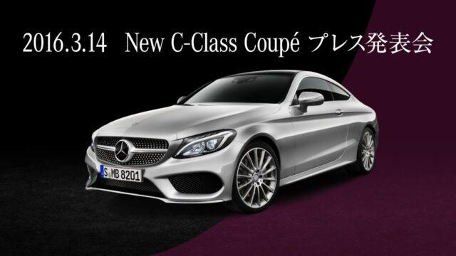 プレゼンテーション「New C-Class Coupé プレス発表会」