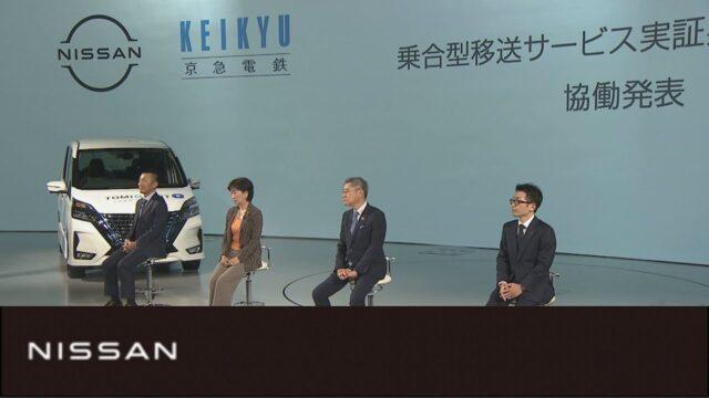 プレゼンテーション「日産自動車と京急電鉄 乗合型移送サービス実証実験に関する協働...」