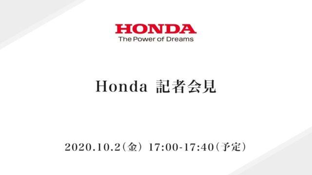 プレゼンテーション「Honda 記者会見」