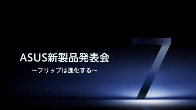 プレゼンテーション「ASUS新製品発表会」