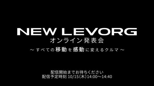 プレゼンテーション「NEW LEVORG オンライン発表会 ~すべての移動を感動...」