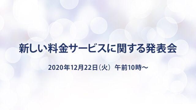 プレゼンテーション「新しい料金サービスに関する発表会」