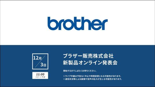 プレゼンテーション「家庭用刺しゅうミシン「ルミナイアー XP1」発表会」