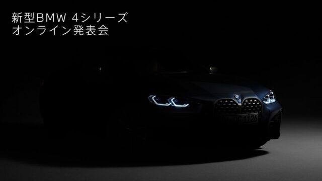 プレゼンテーション「ニューBMW 4シリーズ クーペ オンライン・プレス発表会」
