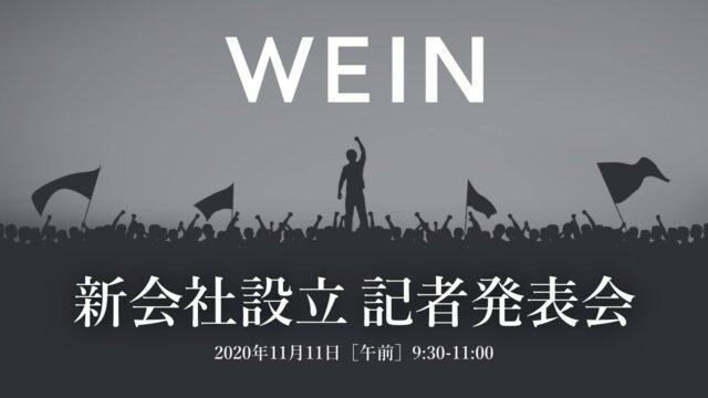 プレゼンテーション「【WEIN GROUP】 新会社設立 記者発表会」