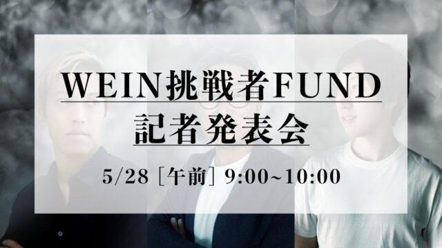 プレゼンテーション「「WEIN挑戦者FUND」記者発表会」