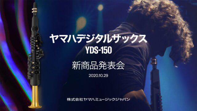 プレゼンテーション「ヤマハ デジタルサックスYDS-150 新商品発表会」