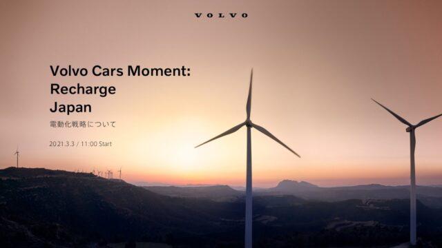 プレゼンテーション「Volvo Cars Moment: Recharge Ja...」