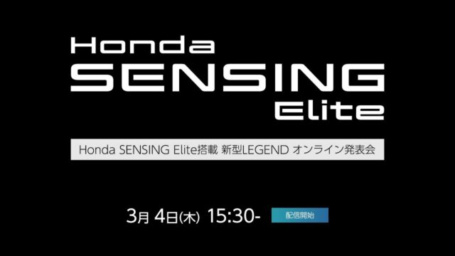 プレゼンテーション「Honda SENSING Elite搭載 新型 LEGEN...」