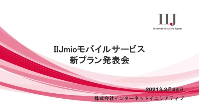プレゼンテーション「IIJmioモバイルサービス 新プラン発表会」