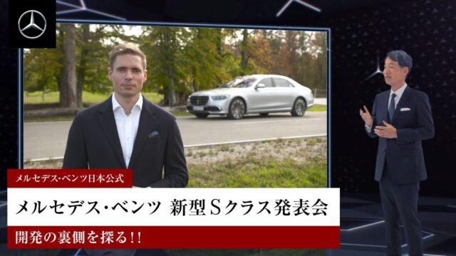 プレゼンテーション「新型Sクラス オンライン発表会」