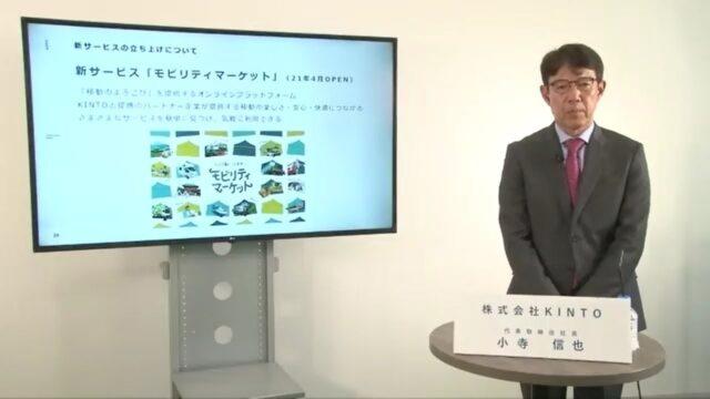 プレゼンテーション「KINTO メディア説明会」